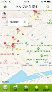 マップからの検索イメージ