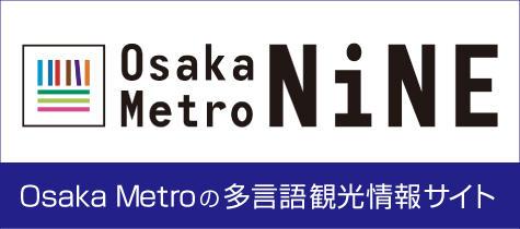 大阪のおすすめ観光や穴場を外国人が地下鉄で巡る旅情報 - Osaka Metro NiNE