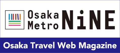 2【大阪を楽しむ - 日本語以外】OMNINE