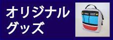 【リンクバナー - 日本語】オリジナルグッズ