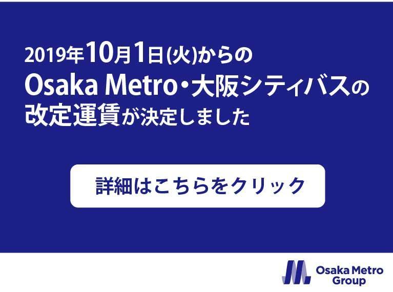 10【メインビジュアル - 日本語(SP)】運賃改定