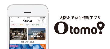 【大阪を楽しむ - 日本語】2