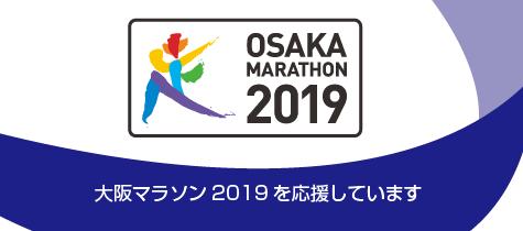 4【大阪を楽しむ - 日本語】大阪マラソン