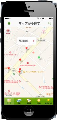 「マップから探す」のイメージ