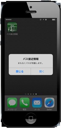 プッシュ通知画面イメージ
