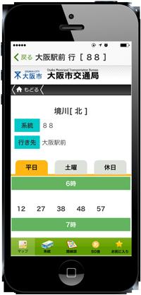 時刻表画面イメージ
