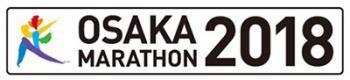 大阪マラソン2018公式ページへ
