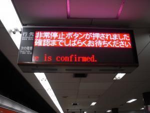 旅客案内表示装置が異常を表示した写真