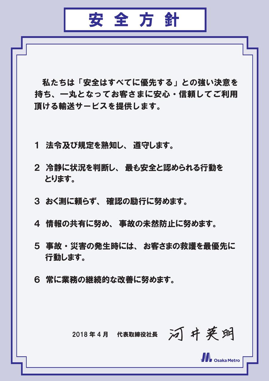 安全方針|Osaka Metro